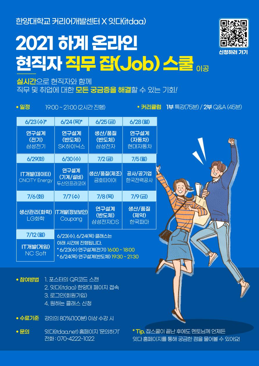 [서울] 취업기본 직무특강! 2021년 하계 온라인 현직자 직무 잡스쿨(6/23~7/12)
